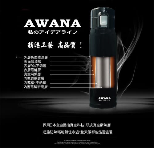 AWANA 經典304不銹鋼彈跳保溫杯500ml