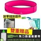 拉鍊款-FlipBelt 飛力跑運動收納腰帶(收納IPHONE12沒問題)(桃紅色)贈專用水壺+口罩收納夾