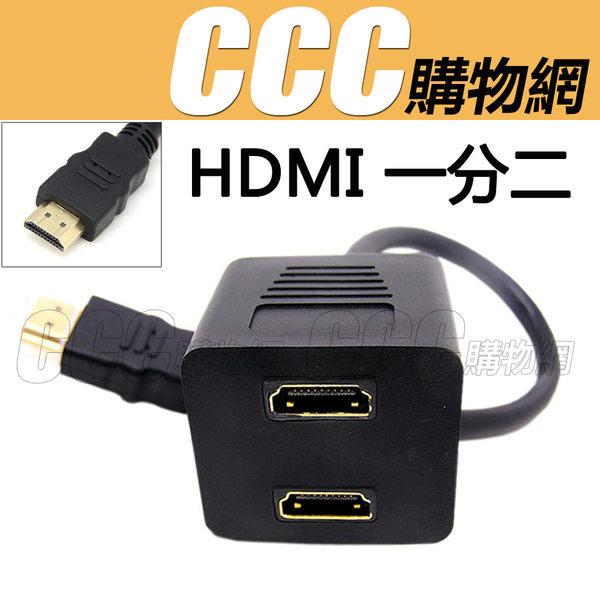 HDMI一分二 1進2出 高清螢幕分配器 1080I 1080P