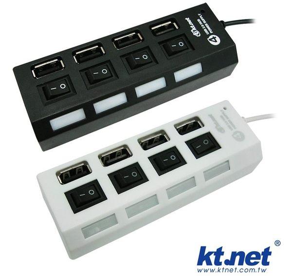 新竹【超人3C】KTNET 藍極光 USB2.0 HUB集線器 4埠+電源(靜謐白/璀璨黑)