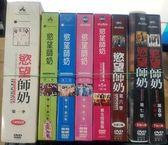 U00-464#正版DVD#慾望師奶:第1+2+3+4+5+6+7+8季#影集#挖寶二手片