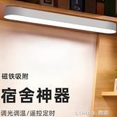 小檯燈學習專用學生宿舍吸附led寢室神器床頭充電式酷斃燈管 樂活生活館