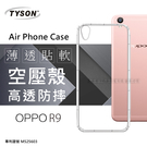 【愛瘋潮】OPPO R9 高透空壓殼 防摔殼 氣墊殼 軟殼 手機殼