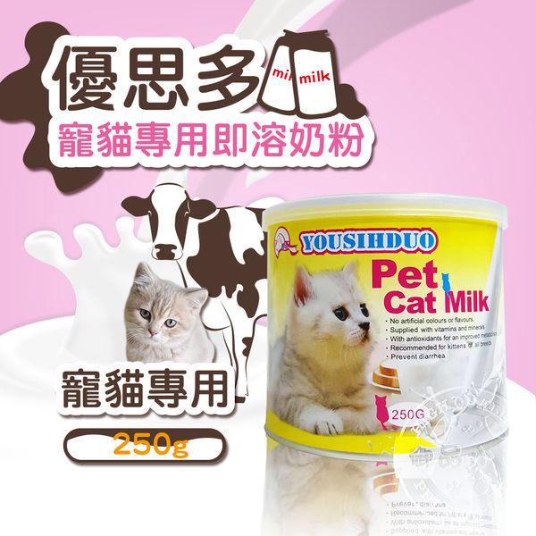 送潔牙骨) 優思多-澳洲原裝進口寵貓專用即溶奶粉 250g 最接近貓母乳養分結構的配方