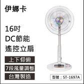 【尋寶趣】 16吋DC直流馬達節能遙控立扇  靜音 涼風扇 節能扇 電風扇 夏扇 ST-1697A