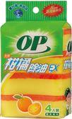 OP柑橘除油海綿菜瓜布4入