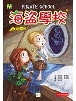 二手書博民逛書店 《海盜學校02:幽靈船-Much讀本04》 R2Y ISBN:9866390519│布萊恩.詹姆斯