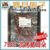寵物FUN城市│寶貝餌子 狗零食超值包系列 794C 炭烤豬耳朵(絲) 320g (寵物零食,犬用點心)