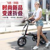 飛鴿鐵錨折疊自行車14/16/20寸男女式變速減震超輕便學生成人單車igo『韓女王』
