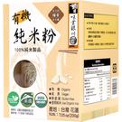 銀川有機-純米粉 200g/盒