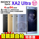 SONY Xperia XA2 Ultra 贈13000行動電源+空壓殼+螢幕貼 4G/64G 6吋 智慧型手機 免運費