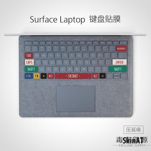 微軟筆記本電腦鍵盤貼紙彩膜Surface Laptop/Book2鍵盤膜【毒家貨源】