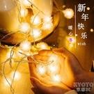 太陽能燈戶外庭院燈防水花園別墅裝飾彩燈串室外防水燈帶LED串燈 京都3C