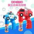 警車 消防車燈光音樂泡泡槍 兒童玩具 聲...
