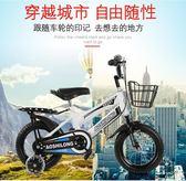 兒童自行車腳踏車2-5-6-7-8-9-10歲女孩寶寶男孩3小孩4單車男童車igo『新佰數位屋』