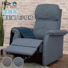 涼感布電動單人沙發椅 (兩色)