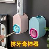全自動擠牙膏器套裝壁掛免打孔牙膏牙刷置物架牙膏架懶人擠壓神器 【ifashion】