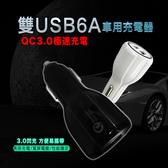 車用充電器 QC3.0 雙孔USB 6A車充【CA0064】車充 快充 快速充電器 充電顯示燈