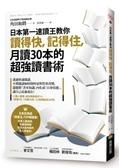 日本第一速讀王教你讀得快,記得住,月讀30本的超強讀書術【城邦讀書花園】