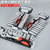 小飛車載汽車維修修車專用套管套筒扳手五金工具箱套裝多功能萬能igo「Top3c」igo「Top3c」