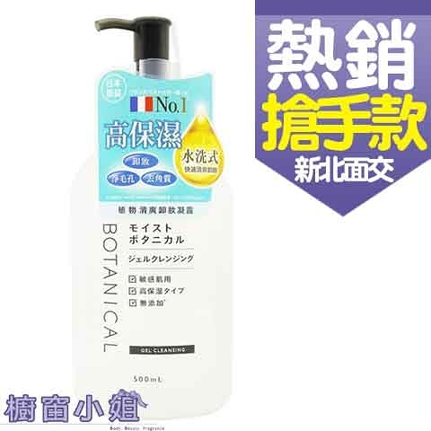 日本 UNLABEL 植物高保濕清爽卸妝凝露 500ml