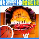 兒童籃球板趣味籃球架+小籃球室內壁掛小籃球框架小籃球板子籃球網子另售足球門框護牙套護膝