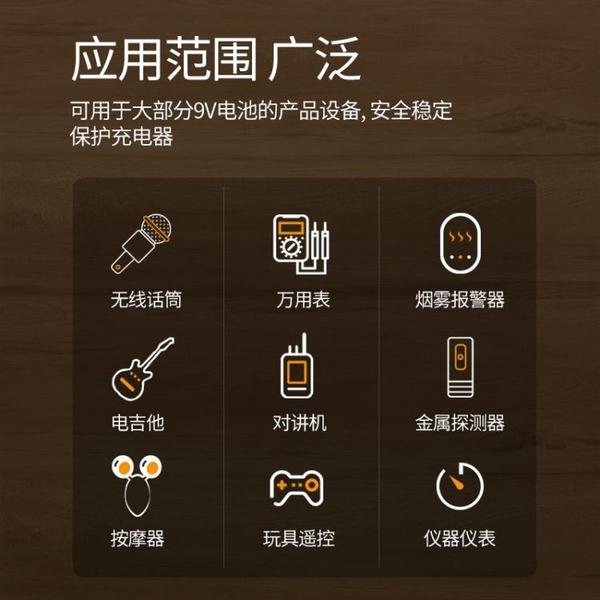 倍量9v伏鋰電池USB可充電大容量萬用表吉他6F22話筒儀表儀器鋰電