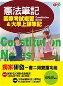 (二手書)憲法筆記:國家考試複習&大學上課筆記