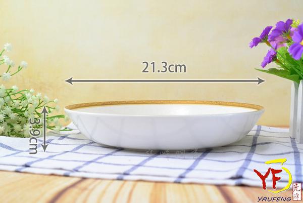 【堯峰陶瓷】餐桌系列 骨瓷 金碧輝煌 金邊 8.5吋 湯盤 深盤 盤子| 歐洲貴族御用餐具 現貨限量發售