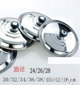 鍋蓋加厚全不銹鋼蓋子炒鍋蓋多功能家用專用蓋 貝兒鞋櫃
