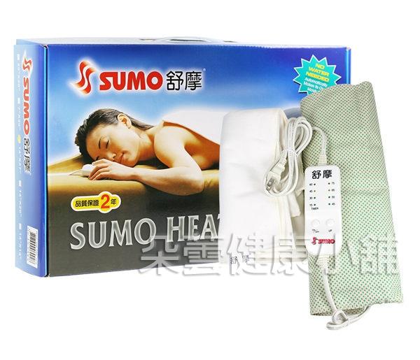 舒摩熱敷墊 SUMO 舒摩 14x27 220V熱敷墊 濕熱電毯**朵蕓健康小舖**