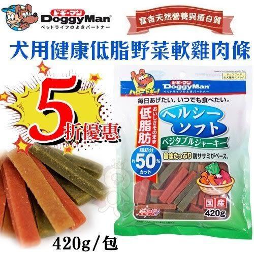 『寵喵樂旗艦店』DoggyMan《犬用健康低脂野菜軟雞肉條》420g 狗零食