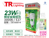 TRUNK壯格 23W 830 燈泡色 220V E27 省電螺旋燈泡 麗晶_TR160014