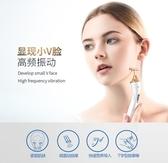 美容棒提拉緊致美容儀器臉部按摩器V臉面部24k黃金棒瘦臉儀器 新年禮物