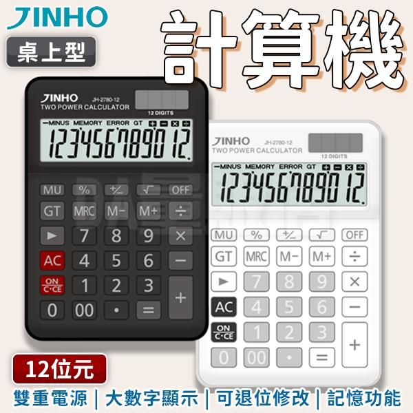 計算機 [2年保固] 2位數 太陽能 辦公室 商務 電子 桌上型 考試 大螢幕 大數字 京禾 JINHO