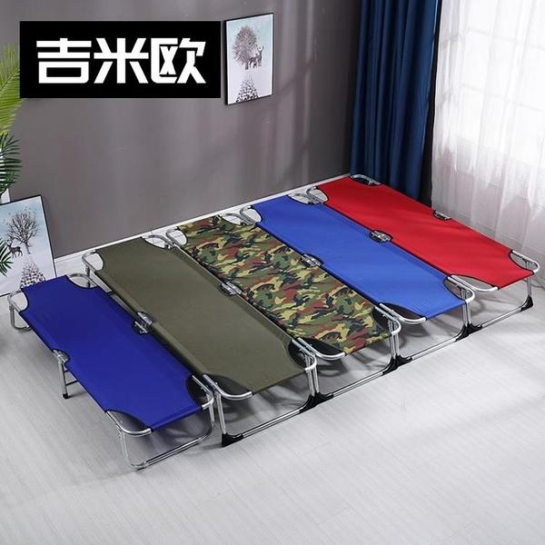 午休摺疊床小巧辦公室休息利器息躺椅單人窄午覺睡小型便攜午睡椅 NMS 樂活生活館