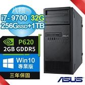 【南紡購物中心】期間限定!ASUS 華碩 C246 商用工作站(i7-9700/32G/256G SSD+1TB/P620 2G/W10P/3Y)