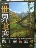 挖寶二手片-K13-020-正版DVD*電影【世界遺產-踏上嶄新旅途】-神宿大地