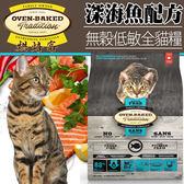 【培菓平價寵物網】(免運)(送刮刮卡*2張)烘焙客Oven-Baked》無穀低敏全貓深海魚配方貓糧10磅4.53kg/包