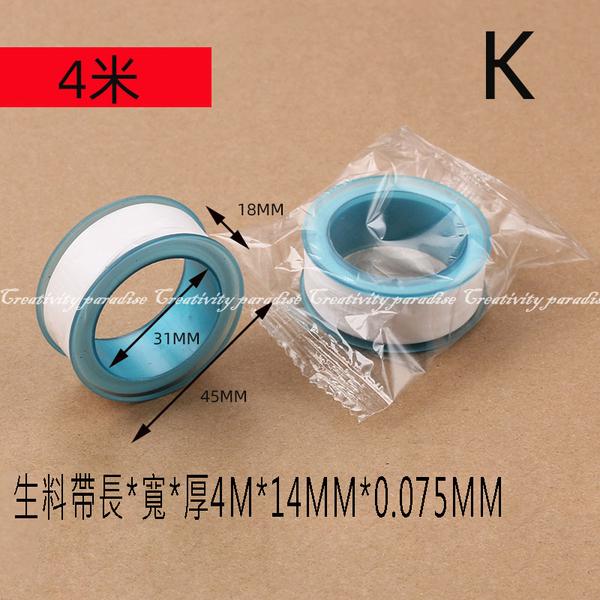 【止洩帶】A款2捲 K款1捲 水龍頭安裝生膠帶 轉接頭止水帶 水管生料帶 密封帶 防水膠帶