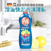 Pril高效能濃縮洗碗精653ml-檸檬x3【原價465,限時特惠】