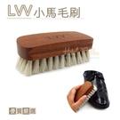 糊塗鞋匠 優質鞋材 P113 LVV小馬毛刷 1支 拋光刷 馬毛除塵刷 馬毛拋光刷 馬鬃毛刷