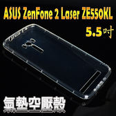 【氣墊空壓殼】華碩 ASUS ZenFone 2 Laser 5.5吋 ZE550KL/ZE551KL Z00LD 防摔氣囊輕薄保護殼/透明殼