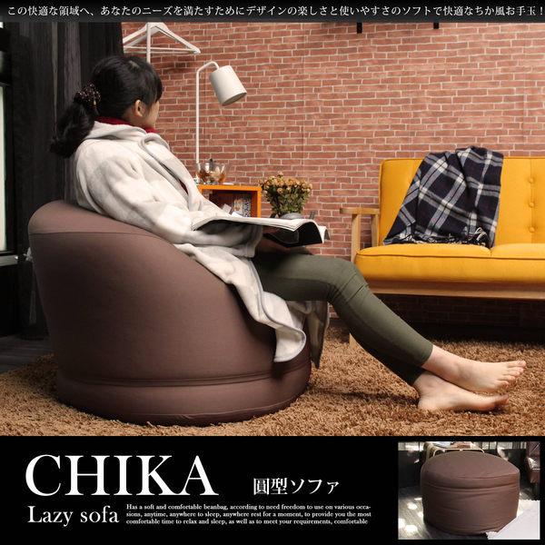 CHIKA千夏和風超微粒舒適懶人沙發(圓形)-3色(BNS/無印風圓型懶骨頭)【obis】
