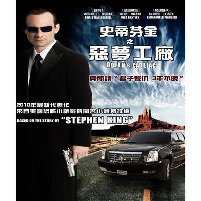史帝芬金之惡夢工廠DVD