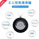 CestMall【日本代購】空氣淨化器 USB充電 車載 負離子 輕巧頸掛式