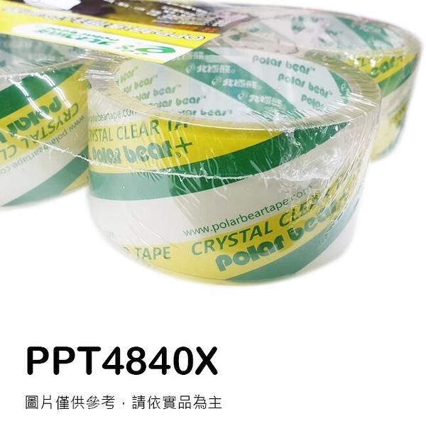 北極熊 PPT4840X 超透明 OPP  封箱 膠帶 (48mmX40y) 144捲 /箱
