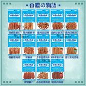 香濃物語[天然純肉狗零食,13種口味] 產地:台灣