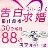 告白求婚獻禮 30分88折再享升等18K金