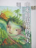 【書寶二手書T1/國中小參考書_XEL】山米和浪花的夏天_張曼娟